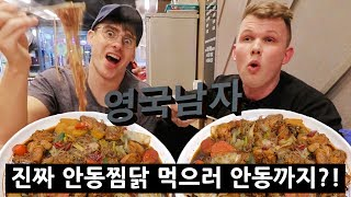 Download 매운 안동찜닭 + 안동소주 처음 먹어본 영국인의 반응!!? Video