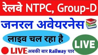 Download #LIVE #General Awareness for Railway NTPC, Group D, SSC Exam #Daily Class Video
