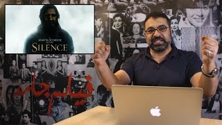 Download Silence Trailer Reaction بالعربي | فيلم جامد Video
