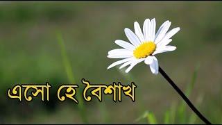 Download এসো হে বৈশাখ। Eso he Baisakh (+Lyric) Video