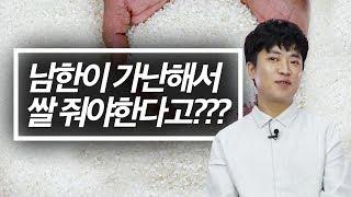 Download 북한에서는 남한과 미국에 대해 어떻게 배우나요? 탈북민이 말해준다! [코리안브로스] Video