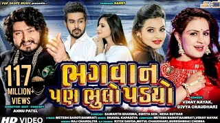 Download Bhagvan Pan Bhulo Padyo - Vinay Nayak || Divya Chaudhari || Full Video Song || Pop Skope Music Video