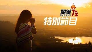 Download 【關鍵 72】2020-1-16/國度 權柄 榮耀全是祢的 Video