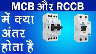 Download MCB और RCCB में क्या अंतर होता है Video