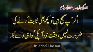 Urdu Quotations Life Changing Motivational Quotes Adeel Hassan Rj