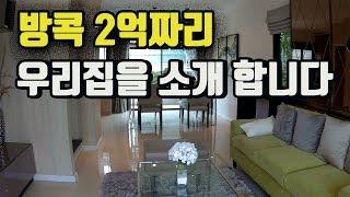 Download 방콕집 태국집 소개 - 태국방콕생활 - 방콕의 우리집을 소개 합니다. Video