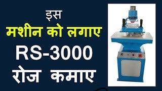 Download RS.3000 रोज कमाए, small business, business idea 2018,low investment business, creative business idea Video