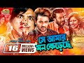 Download Bangla HD Movie | She Amar Mon Kereche || Full Movie || Shakib Khan | Tinni | Misa Sawdagar Video