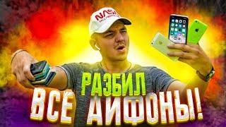Download ВЫБЕРИ ПРАВИЛЬНЫЙ IPHONE XS Max, ЧТОБЫ НЕ РАЗБИТЬ СВОЙ! Разбил ВСЕ АЙФОНЫ!!! Nobby Expert T-110 Video