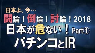 Download 【討論】日本が危ない!Part①-パチンコとIR[桜H30/7/28] Video