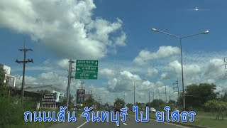 Download เส้นทางลัดจากจันทบุรีไปยโสธร Video