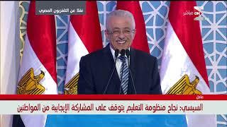 Download كلمة الرئيس السيسي على مجهودات وزارة التعليم لتطوير منظومة التعليم الجديدة Video