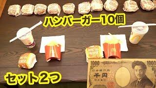 Download 【夕飯配信】マックで1000円使うならどっちがお得なのか? Video