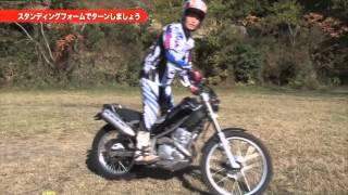 Download 黒山健一が説く トリッカーでテッテー的にトライアル PART1 Video