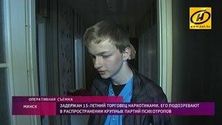 Download 15-летнего наркоторговца задержали в Минске Video