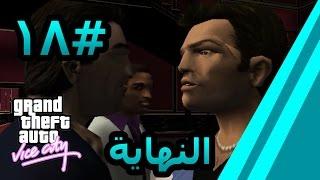 Download تختيم لعبة GTA Vice City مترجمة #18 النهاية Video