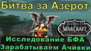 Download [WOW 8.1.0][Стрим] Битва за Азерот - Зарабатываем Ачивки Video