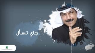 Download Abdullah Al Ruwaished ... Jay Tesaal   عبد الله الرويشد ... جاي تسأل Video