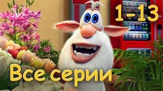 Download Буба - Все серии подряд (1-13 эпизод) от KEDOO Мультфильмы для детей Video