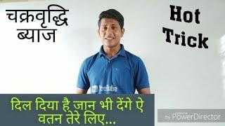 Download रेलवे Traget !! जबरदस्त ट्रिक के साथ!! इतना आसान नही देखे होंगे । Video