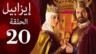 Download مسلسل ايزابيل - الحلقة العشرون بطولة Michelle jenner ملكة اسبانية - Isabel Eps 20 Video