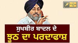 Download ਫੜਿਆ ਗਿਆ ਸੁਖਬੀਰ ਬਾਦਲ ਦਾ ਨਵਾਂ ਝੂਠ Sukhbir Badal telling lie to people of Punjab in his rallies Video