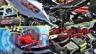 Download ดรีมซุปเปอร์คัพ 110i ลูก50มิล กับตัวเลข 160+ NK Racing | โดยคุณนิมิต กอแก้ว Video
