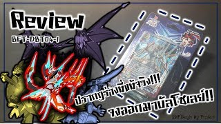 Download Reivew buddyfight BFT-DBT04-1 l บัลโซเลย์มาแล้ว!!! Video