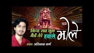 Download सोमवार स्पेशल - किया सब कुछ मैंने तेरे हवाले भोले - Avinash Karn - शिव भक्ति सांग - Ambey Bhakti Video