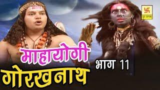 Download Mahayogi Gorakhnath Part 11 | महायोगी गोरखनाथ भाग 11 | Vivek Tank | Hindi Full Film Video