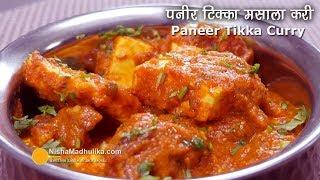 Download Paneer Tikka Masala Gravy Recipe – Paneer Tikka Masala Restaurant style Video
