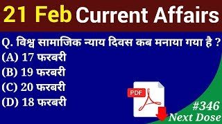 Download Next Dose #346 | 21 February 2019 Current Affairs | Daily Current Affairs | Current Affairs In Hindi Video