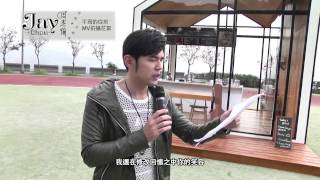 Download 周杰倫 Jay Chou【手寫的從前 Handwritten Past】MV Behind The Scenes Video