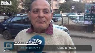Download مصر العربية | تحب تقول ايه لـ2016...؟ Video