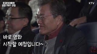 Download 문재인 대통령 영화 1987관람 출연진 격려 Video