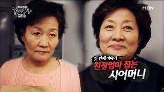Download 친정엄마 잡는 시어머니#1 [실제상황 | 다시보기] Video