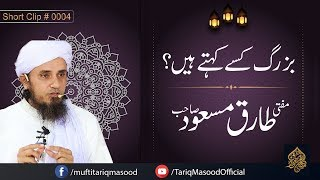 Download Buzrug Kesay Kehte Hain? | Mufti Tariq Masood Sahib Video