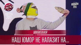 Download Минипанки на Лиге Смеха 2017 - Наш юмор не налазит на голову даже Поляковой Video