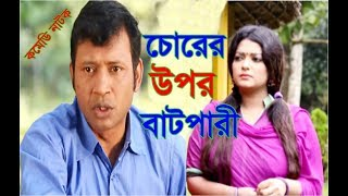 Download Chor Batpar | Bangla Natok | Pran Roy | Sompa | Tomal | Zillu | Comedy Natok Video