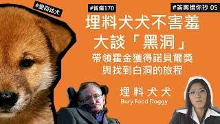 Download 【答案借你抄系列05】埋料犬犬不害羞大談「黑洞」帶領霍金獲得諾貝爾獎與找到白洞的旅程 Video