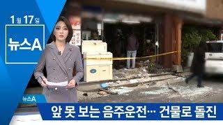 Download 음주차량, 잇단 식당 돌진…갈 길 먼 윤창호법   뉴스A Video