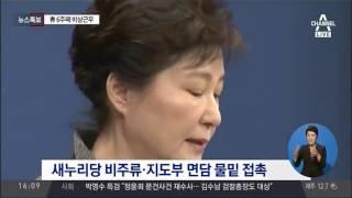 Download [생중계] 광화문 6차 촛불집회 현장 Video