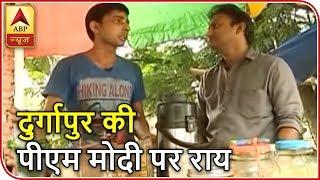 Download भारत यात्रा: पश्चिम बंगाल के दुर्गापुर की पीएम मोदी पर क्या राय है देखिए | ABP News Hindi Video