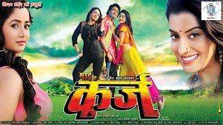 Download KARZ | Superhit Full Bhojpuri Movie | Akshara Singh, Rani Chatterjee Video