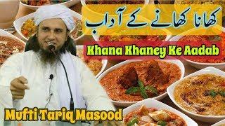 Khane Aur Peene Ke Baad Ke Adaab By Adv  Faiz Syed Free Download