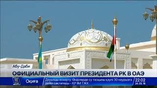 Download Нурсултан Назарбаев совершил официальный визит в ОАЭ Video