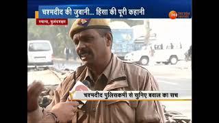 Download #बुलंदशहर : चश्मदीद की जुबानी...हिंसा की पूरी कहानी Video