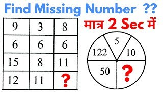 Download Reasoning Tricks in hindi   Missing number   For #Railway, SSC, BANK, CPO SI, CHSL, MTS & all exams Video