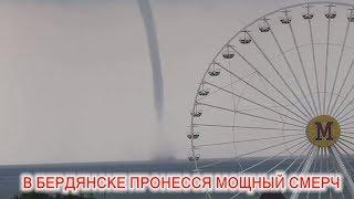 Download В Бердянске пронесся мощный смерч Video