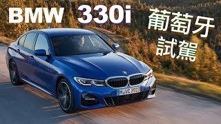 Download 科技滿載 操控依舊王道 BMW 330i 葡萄牙獨家試駕 Video
